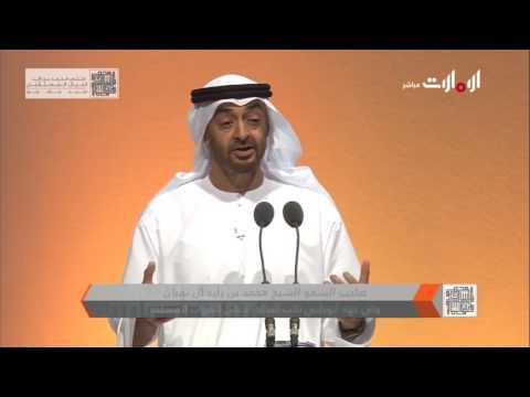 كلمة صاحب السمو الشيخ محمد بن زايد