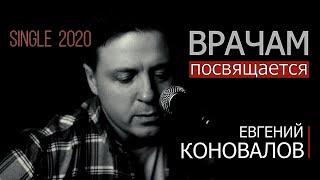 Смотреть клип Евгений Коновалов - Врачам Посвящается