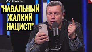 Жесть! Соловьев РАЗБОМБИЛ Навального и ЛЖИВЫХ либералов