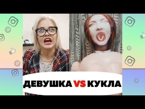 Девушка vs Кукла