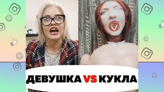 Девушка vs Кукла - TheMayaMe, Денис Сальманов, Дан Вирлан - Немажоры   Новые Вайны 2019