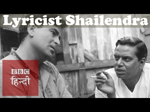 'Awara hoon...' fame lyricist Shailendra's daughter on his songs(BBC Hindi)