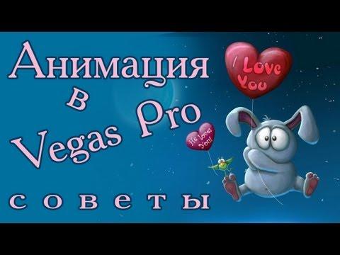 Урок: Анимация в Vegas Pro. Оживляем картинку!/Animation in Vegas Pro
