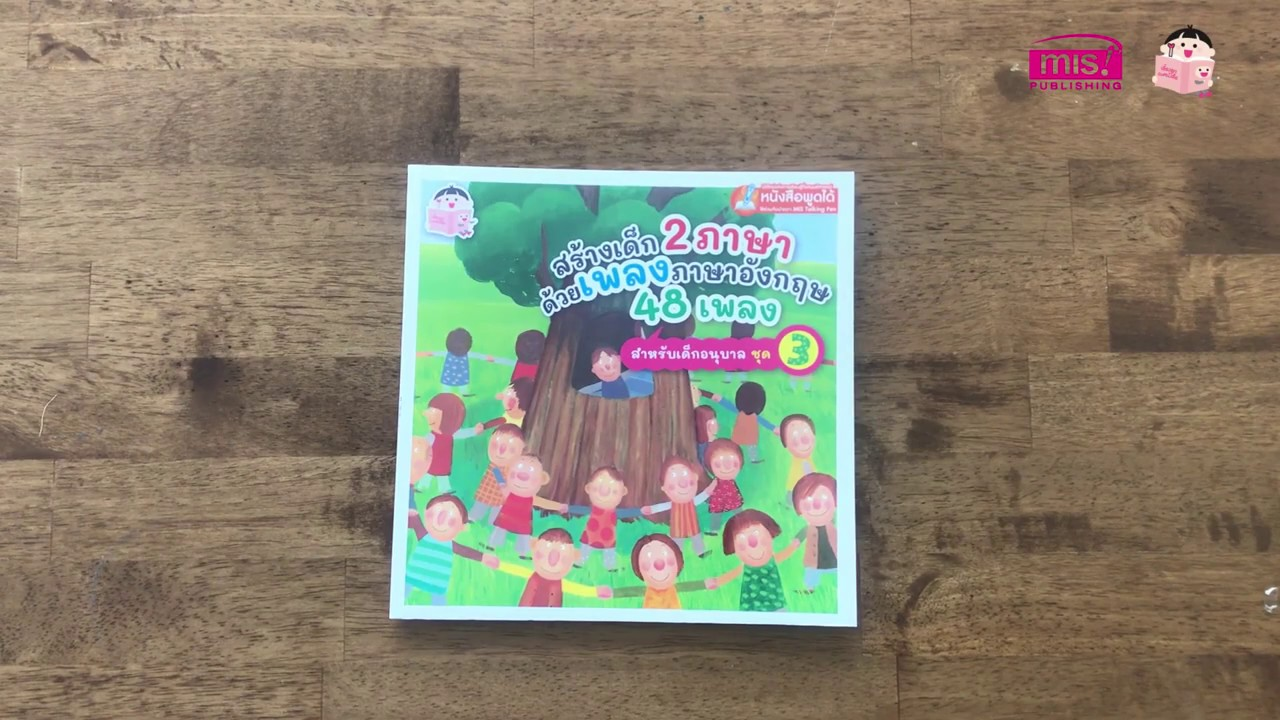 บ.ก. ขอรีวิว | สร้างเด็ก 2 ภาษาด้วยเพลงภาษาอังกฤษ 48 เพลง สำหรับเด็กอนุบาล ชุด 3