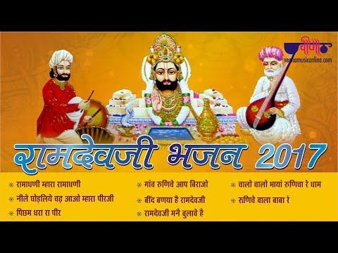 New Ramdevji Songs Audio Jukebox   Best of Ramdevji Bhajans 2018  Rajasthani Devotional Songs