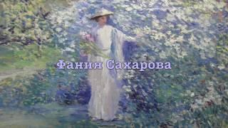 Современный импрессионизм, живопись маслом, художник Фания Сахарова