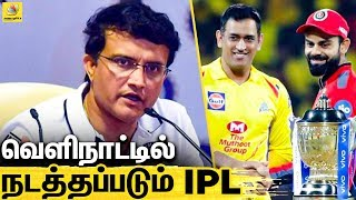 IPL to start out side India? | CSK MI