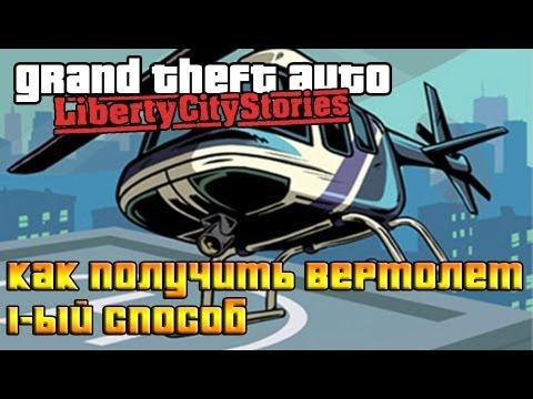 GTA LCS. Как достать вертолёт (способ 1).
