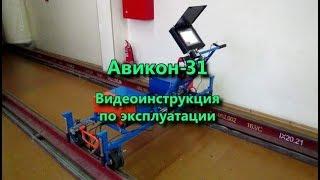 ультразвуковой дефектоскоп Авикон-31. Видеоинструкция по эксплуатации