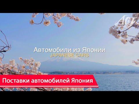 Поставки автомобилей Япония - Новороссийск | From Japan To NOVOROSSIYSK