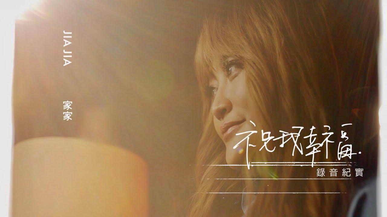 JiaJia家家〈祝我幸福〉錄音紀實幕後花絮