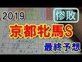 京都牝馬ステークス2019 最終予想 【競馬予想】