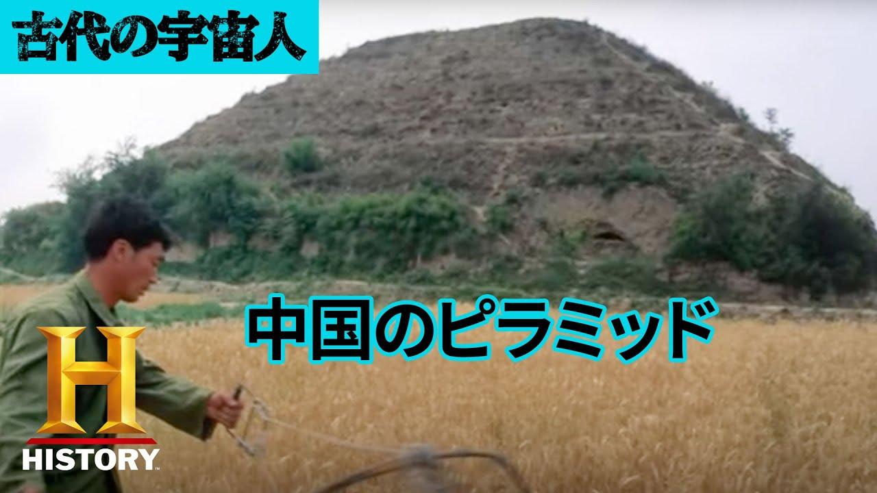 【中国政府と宇宙人②】「中国の謎」古代の宇宙人 re 2/2