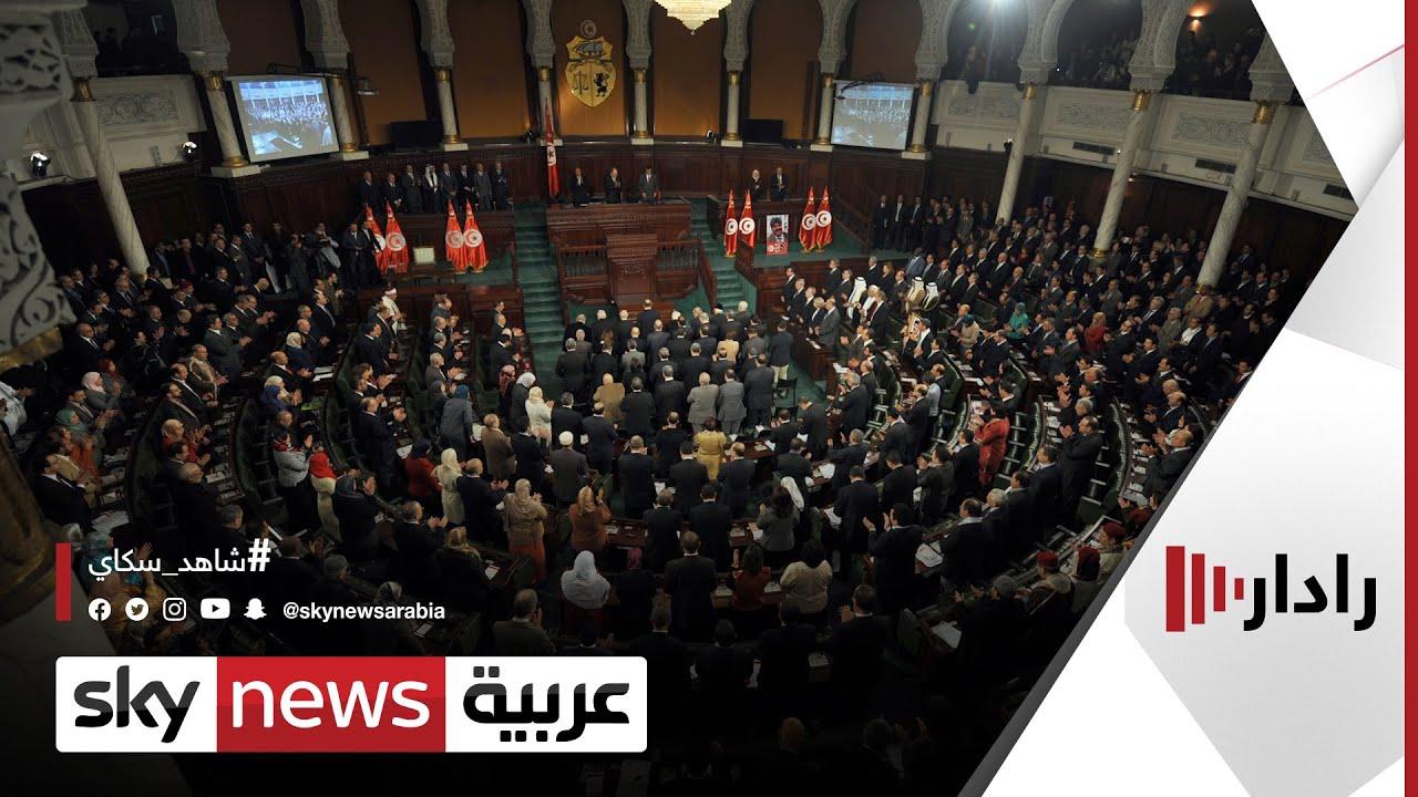 البرلمان التونسي يصوت على منح الثقة للتعديل الحكومي | رادار الأخبار  - نشر قبل 5 ساعة