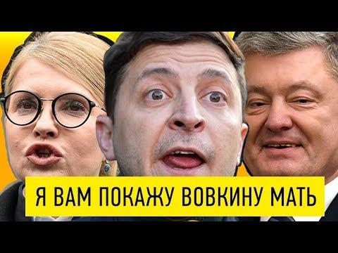 Порошенко и Тимошенко смотрят почти запрещенку ЗЕЛЕНСКОГО - этот номер порвал зал!