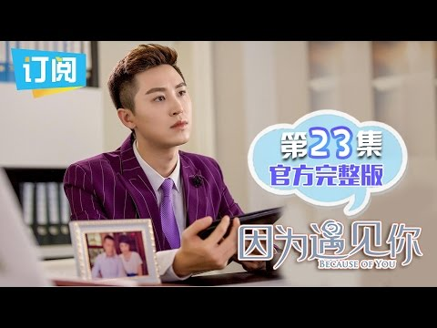 【ENG SUB】《因为遇见你》官方完整版 第23集 Because of you EP.23【观达影视出品 欢迎订阅】