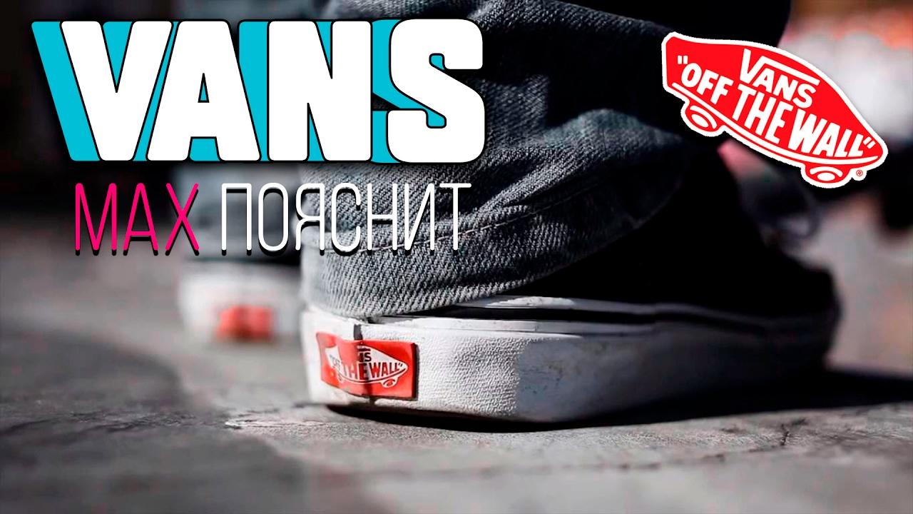 МAX ПОЯСНИТ | VANS