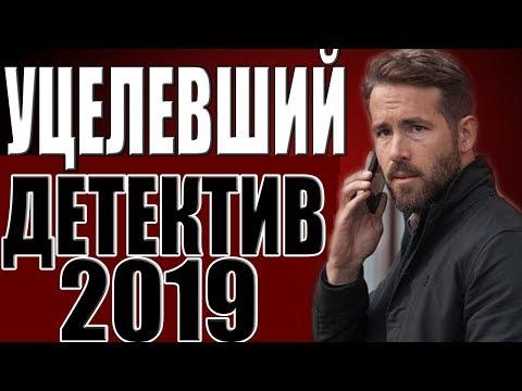 УЦЕЛЕВШИЙ (2019) Русские детективы 2019 Новинки Фильмы Сериалы Боевики 2019 HD