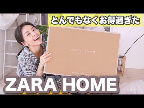 ZARA HOMEのセール品ってお得なんだね