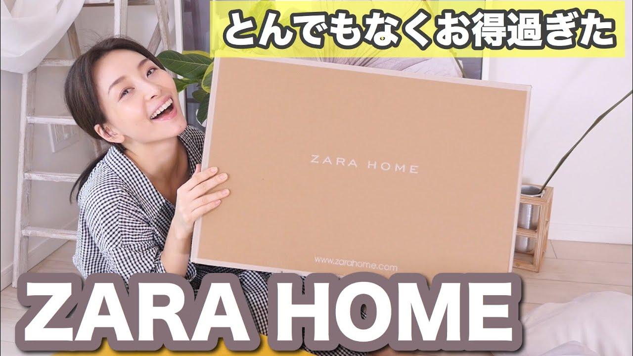 ZARA HOMEのセール品ってお得なんだね!!