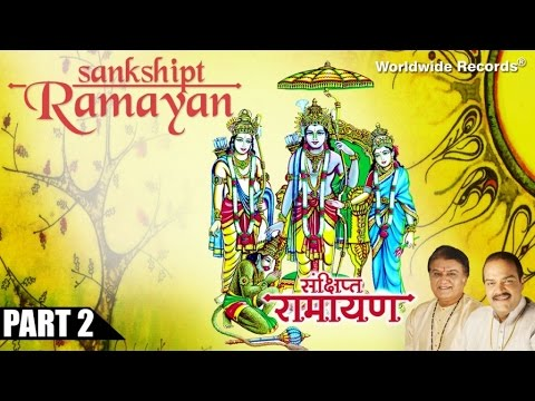 Sankshipt Ramayan Part 2 | Sankshipt Ramayan | Shri Anandkumar C, Shailendra Bhartti
