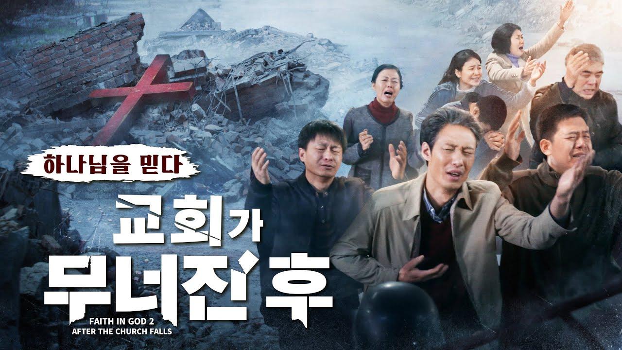 기독교 간증 영화 <하나님을 믿다: 교회가 무너진 후> 핍박과 환난 속에서 깨어난 그리스도인들의 간증