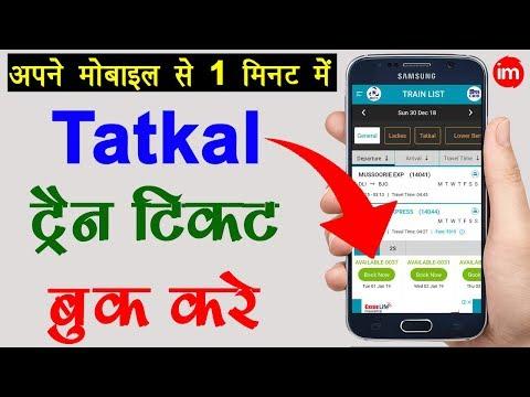 Book Tatkal Ticket In 1 Minute | By Ishan [Hindi]