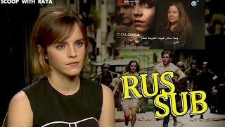"""""""Колония Дигнидад"""": интервью Эммы Уотсон для шоу Scoop With Raya. [Русские субтитры]"""