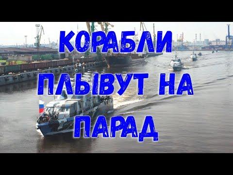 Проход кораблей через Морской канал