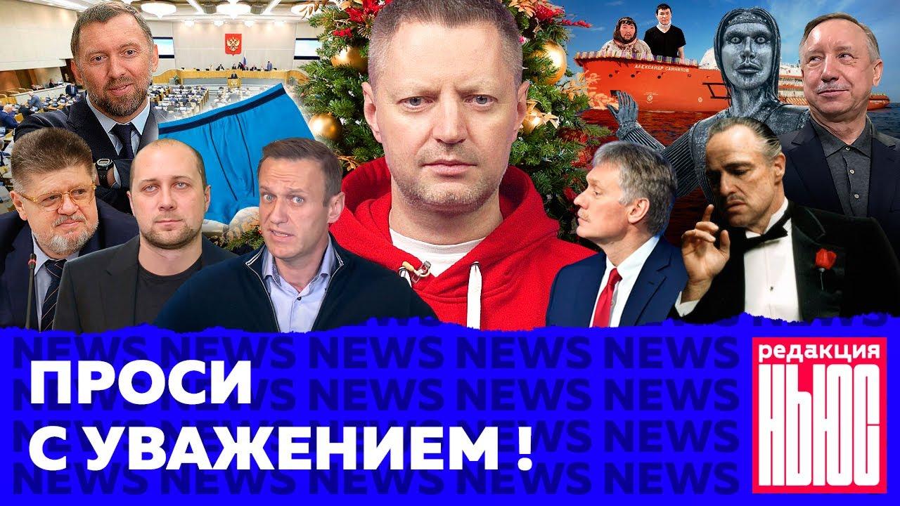 Редакция. News от 27.12.2020 неуважение к государству, продукты по карточкам, новый коронавирус