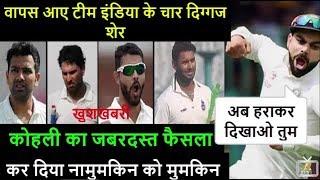 तीसरे टेस्ट मैच के लिए पंत समेत इन 4 खिलाड़ियों का हो सकता है टीम में चयन