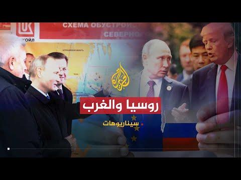 سيناريوهات- احتمالات وحدود التصعيد بين لندن وموسكو  - نشر قبل 10 ساعة