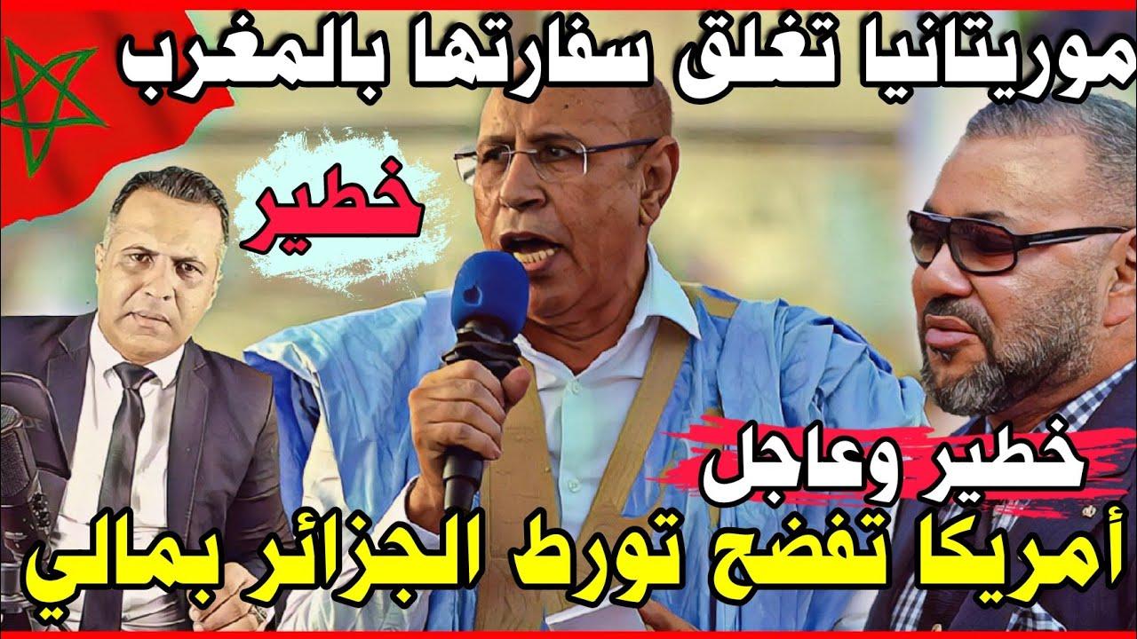 موريتانيا تغلق سفارتها بالمغرب - سائقين مغاربة في مالي -المخابرات المغربية مالي – السفير المغربي بمالي -سائقين مغاربة في مالي – هجوم على سائقي شاحنات مغاربة في مالي