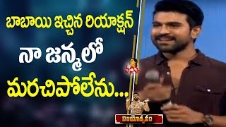 Ram Charan Superb Words about Pawan Kalyan @ Ra...
