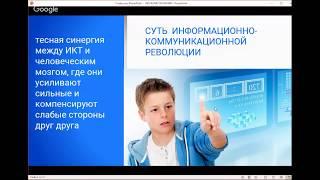 Обучение обучению  - спикер Федоровская Е.О.