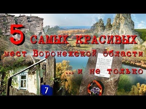 ПЯТЬ САМЫХ КРАСИВЫХ МЕСТ Воронежской области и не только...