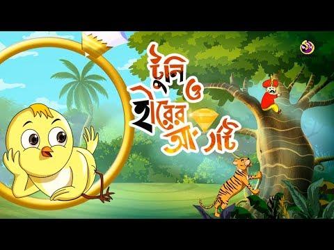 TOONI O HIRER ANGTY    Rupkothar Golpo   Thakurmar Jhuli   Bengali Fairy Tales