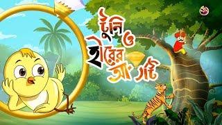 TOONI O HIRER ANGTY || Rupkothar Golpo | Thakurmar jhuli | Bengali Fairy Tales