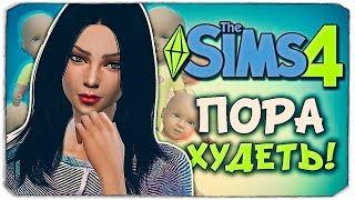 ПОРА ХУДЕТЬ! - Sims 4 ЧЕЛЛЕНДЖ - 100 ДЕТЕЙ ◆