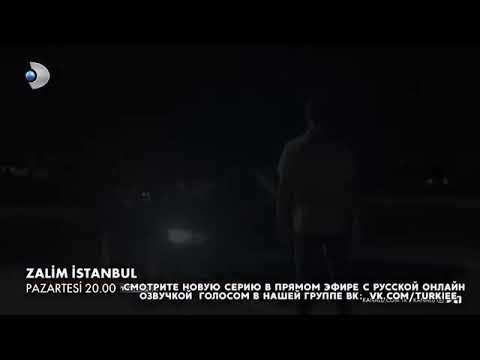 Жестокий Стамбул 12 серия 1 фрагмент