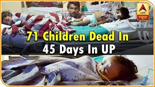 Gorakhpur Horror Rerun! 71 Children Dead In 45 Days In Uttar Pradesh's Bahraich Hospital | ABP News