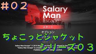 ちょこっとジャケット(ちょこジャケ)シリーズ第3弾 Salary Man Escap...