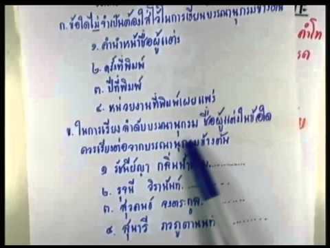 ปี 2556 วิชา ภาษาไทย ตอน วิเคราะห์ข้อสอบ (หลักภาษาไทย) ตอนที่ 5