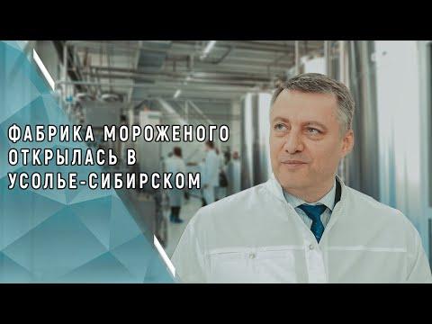 Фабрика мороженого открылась в Усолье-Сибирском