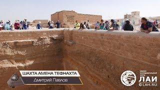 Дмитрий Павлов: Шахта Амена Тефнахта