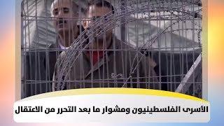 الأسرى الفلسطينيون ومشوار ما بعد التحرر من الاعتقال