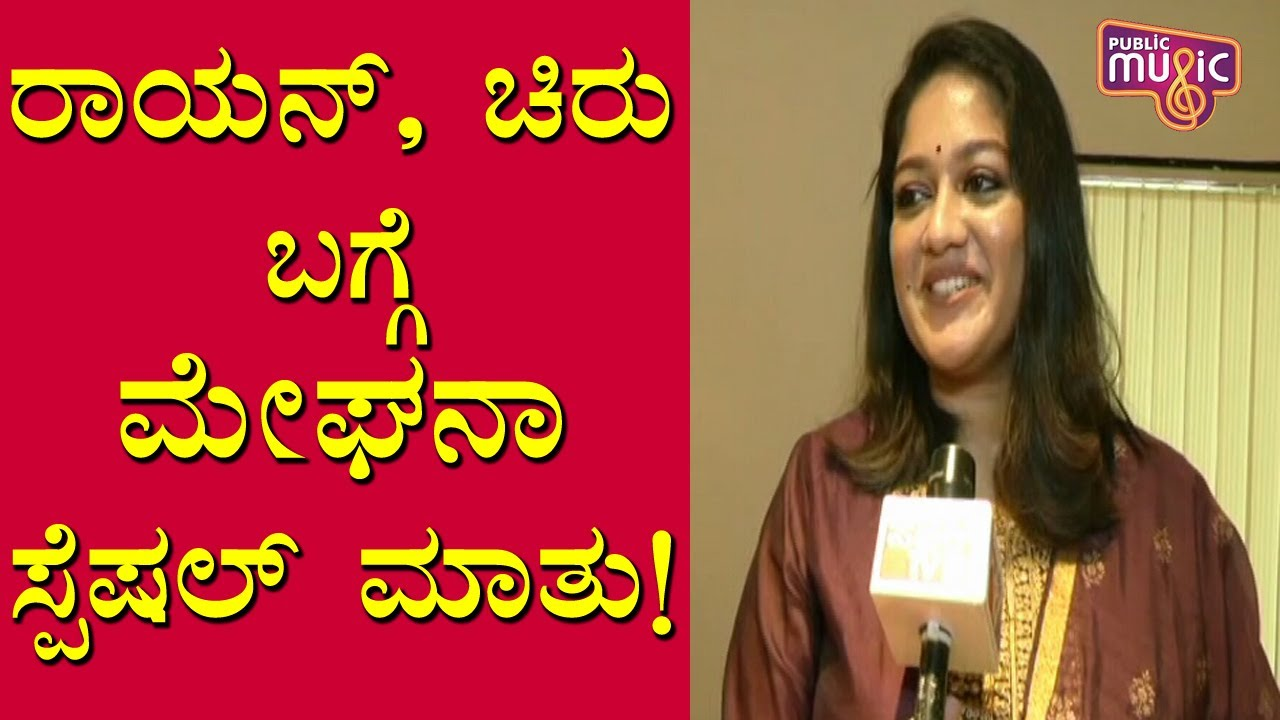 Exclusive Chit-Chat With Meghana Raj   Public Music