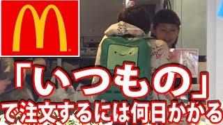 何日マクドナルドで同じ注文をすれば「いつもの」で出てくるようになるのか? thumbnail