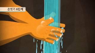 [식품의약품안전처] 올바른손씻기 홍보 애니메이션