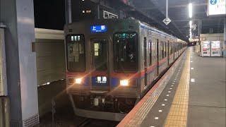 京成3500形3520編成が発車するシーン